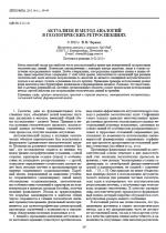 Актуализм и метод аналогий в геологических ретроспекциях