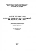 Актуальные проблемы геологии и поисков месторождений полезных ископаемых (5 Университетские геологические чтения, Минск, 8-9 апреля 2011)