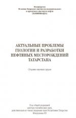 Актуальные проблемы геологии и разработки нефтяных месторождений Татарстана