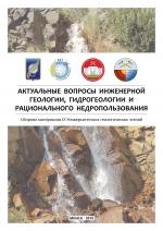 Актуальные вопросы инженерной геологии, гидрогеологии и рационального недропользования: материалы IХ Университетских геологических чтений