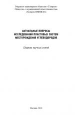 Актуальные вопросы исследования пластовых систем месторождений углеводородов: сборник научных статей