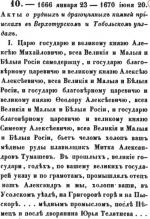 Акты о рудных и драгоценных камней приисках в Верхотурском и Тобольском уездах