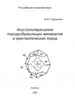 Акустополярископия породообразующих минералов и кристаллических пород