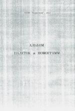 Альбом палеток и номограмм