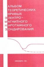 Альбом теоретических кривых каротажного электромагнитного зондирования. Методические рекомендации