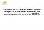 Алгоритм расчета кондиционных рудных интервалов в программе Micromine для предоставления на экспертизу ГКЗ РФ