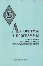 Алгоритмы и программы для решения некоторых задач региональной геофизики. Методические рекомендации