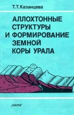 Аллохтонные структуры и формирование земной коры Урала