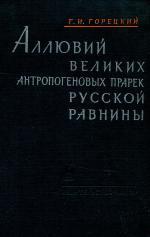 Аллювий великих антропогеновых прарек Русской равнины