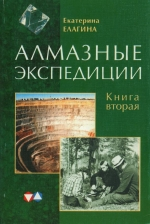 Алмазные экспедиции. Книга вторая