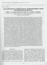 Алмазоносность кимберлитов Зимнебережного поля (Архангельская область)