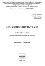 Алмазоносность Урала. Обзор литературы. Аннотированный библиографический указатель