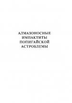 Алмазоносные импактиты Попигайской астроблемы