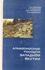 Алмазоносные россыпи Западной Якутии