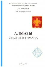 Алмазы Среднего Тимана