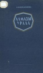 Алмазы Урала