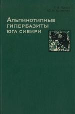 Альпинотипные гипребазиты юга Сибири