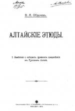 Алтайские этюды. Заметки о следах древнего оледенения в Русском Алтае