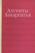 Алуниты Закарпатья