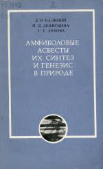 Труды института геологии и геофизики. Выпуск 193. Амфиболовые асбесты, их синтез и генезис в природе
