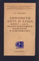 Аммониты апта и альба Копет-Дага, Малого Большого Балханов и Мангышлака
