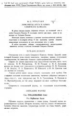 Аммониты апта и альба Северного Кавказа