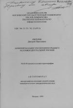 Аммониты и биостратиграфия среднего келловея центральной России