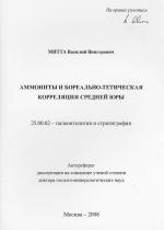 Аммониты и бореально-тетическая корреляция средней юры