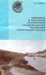 Аммониты и зональная стратиграфия средневолжских отложений Центральной России