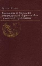 Аммониты и зональная стратиграфия верхнеюрских отложений Прибалтики