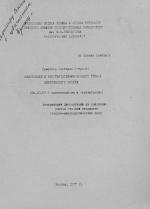 Аммоноидеи и биостратиграфия нижнего триаса Верхоянского хребта