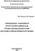 Аммоноидеи - важнейшая ортостратиграфическая группа ископаемой фауны (методика определения и изучения)
