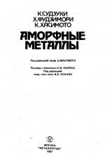 Аморфные металлы