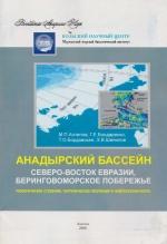 Анадырский бассейн. Северо-восток Евразии, Беринговоморское побережье. Геологическое строение, тектоническая эволюция и нефтегазоносность
