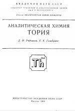 """Аналитическая химия тория. Серия """"Аналитическая химия элементов"""""""
