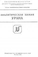 """Аналитическая химия урана. Серия """"Аналитическая химия элементов"""""""