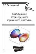 Аналитическая теория прочности горных пород и массивов