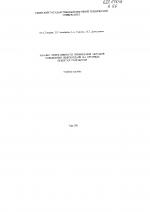 Анализ эффективности применения методов повышения нефтеотдачи на крупных объектах разработки