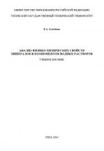 Анализ физико-химических свойств минералов и компонентов водных растворов. Учебное пособие