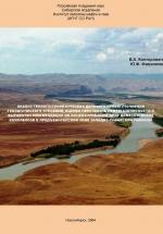 Анализ геолого-геофизических данных с целью уточнения геологического строения, оценки перспектив нефтегазоносности и выработки рекомендаций по лицензированию недр домезозойских комплексов в Предъенисейской зоне Западно-Сибирской равнины