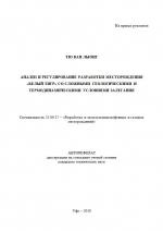 """Анализ и регулирование разработки месторождения """"Белый Тигр"""" со сложными геологическими и термодинамическими условиями залегания"""