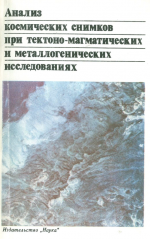 Анализ космических снимков при тектоно-магматических и металлогенических исследованиях