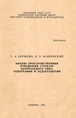 Анализ пространственных отношений структур центрального типа, топографии и педогеологии