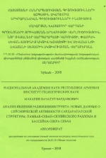 Анализ явления разжижения грунта: новые данные о сейсмической активности Сардарапатской структуры, Памбак-Севан-Сюниксого разлома и бассейна озера Севан
