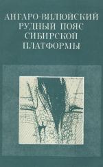 Ангаро-Вилюйский рудный пояс Сибирской платформы