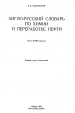 Англо-русский словарь по химии и переработки нефти