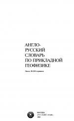 Англо-русский словарь по прикладной геофизике