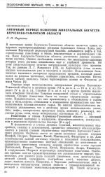 Античный период освоения минеральных богатств Керченско-Таманской области