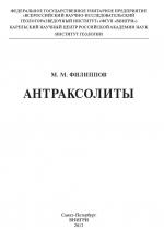 Антраксолиты