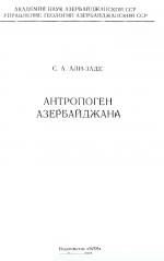 Антропоген Азейрбайджана